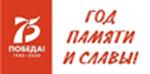 75 лет Победы в Великой Отечественной войне 1941-1945 г.г.