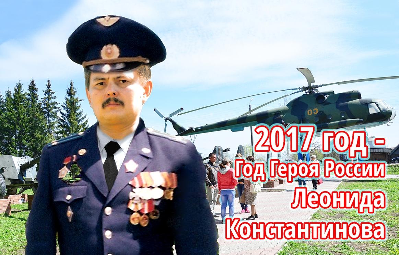 Год Героя России Леонида Константинова