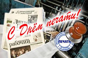 21 января - День чувашской печати