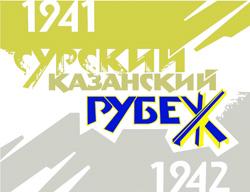 2021 год в Чувашской Республике - Год, посвященный трудовому подвигу строителей Сурского и Казанского оборонительных рубежей