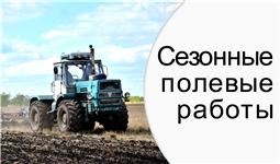 Cезонные полевые работы