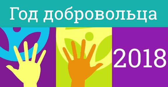 2018 год – Год добровольца